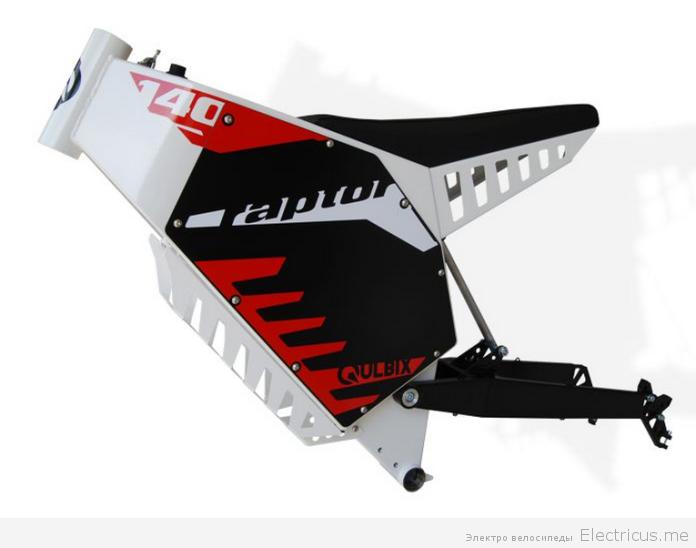 Рама электрического велосипеда QULBIX RAPTOR