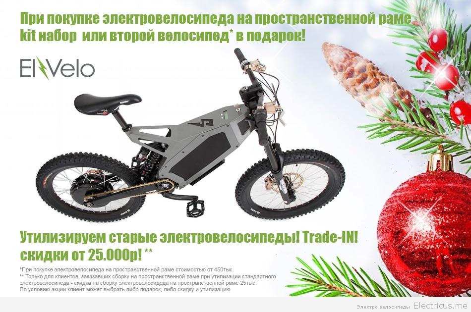 Заказ сборки электровелосипеда на пространственной раме санкт-петербург и доставка по россии